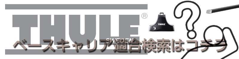 THULE(スーリー) ベースキャリア適合検索